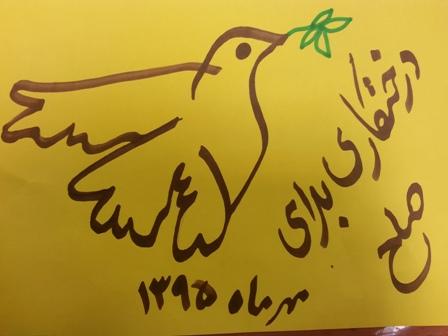 درختكاري دانش آموزان  در مدرسه براي صلح